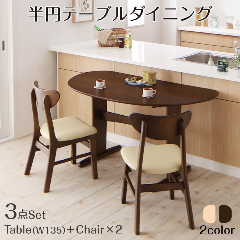 半円テーブルダイニング Lune リュヌ 3点セット(テーブル+チェア2脚) W135