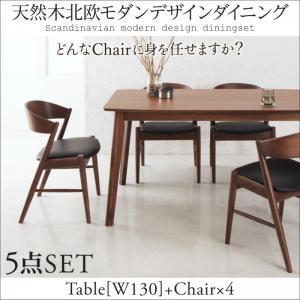 天然木北欧モダンデザインダイニング Chaleur シャルール 5点セット(テーブル+チェア4脚) W130 500033437