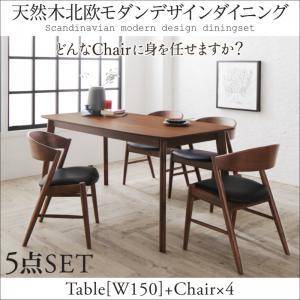 天然木北欧モダンデザインダイニング Chaleur シャルール 5点セット(テーブル+チェア4脚) W150 500033438