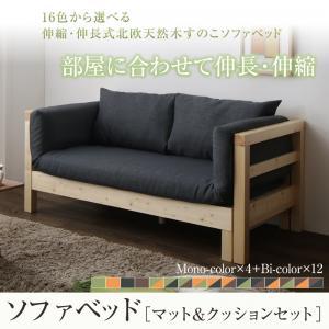 16色から選べる 伸縮・伸長式北欧天然木すのこソファベッド Exii エグジー マット&クッションセット 2P-3.5P 500033506