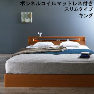 高級アルダー材ワイドサイズデザイン収納ベッド Hrymr フリュム ボンネルコイルマットレス付き スリムタイプ キング