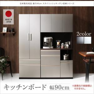 日本製完成品 奥行40cm スタイリッシュキッチン収納シリーズ キッチンボード 500040502