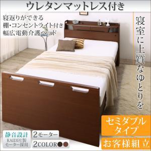 お客様組立 寝返りができる棚・コンセント・ライト付き幅広電動介護ベッド ウレタンマットレス付き 2モーター セミダブル 500041035