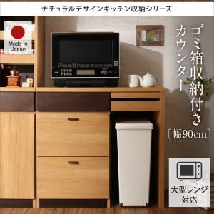 日本製完成品 大型レンジ対応 ホワイトオーク無垢材使用ナチュラルデザインキッチン収納シリーズ カウンター 500041483