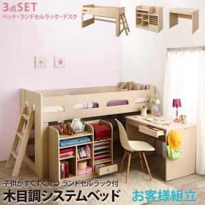 お客様組立 子供がすくすく育つ ランドセルラック付木目調システムベッド Mamma マンマ シングル 500041502