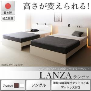 組立設置付 高さ調整できる国産ファミリーベッド LANZA ランツァ 薄型抗菌国産ポケットコイルマットレス付き シングル 500041516