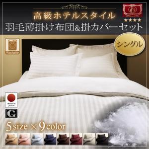 高級ホテルスタイル 羽毛薄掛け布団 掛カバーセット 掛け布団 シングル 500041656