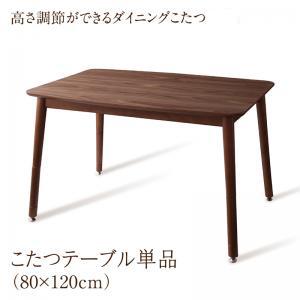 年中快適 高さ調節ができるダイニングこたつ CHECA チェッカ こたつテーブル W120(80×120cm)