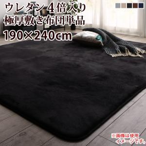 こたつ用敷き布団単品 ウレタン4倍入り極厚敷布団タイプ 190×240cm