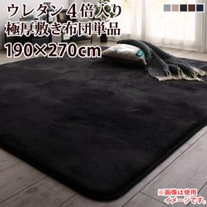 こたつ用敷き布団単品 ウレタン4倍入り極厚敷布団タイプ 190×270cm