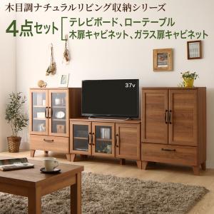 木目調ナチュラルリビング収納シリーズ Ethyl エシル テレビボード 4点セット(テレビボード+ローテーブル+キャビネット×2)