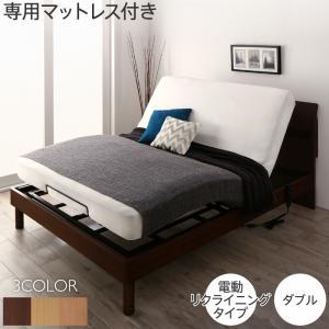 暮らしを快適にする棚コンセント付きデザインベッド Hasmonto アスモント 専用マットレス付き 電動リクライニングタイプ ダブル