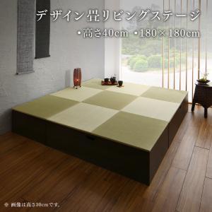 日本製 収納付きデザイン畳リビングステージ そよ風 そよかぜ 畳ボックス収納 180×180cm ハイタイプ