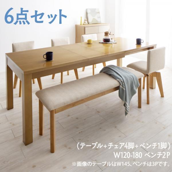 北欧デザイン 伸縮式テーブル 回転チェア ダイニング Sual スアル 6点セット(テーブル+チェア4脚+ベンチ1脚) W120-180 ベンチ2P