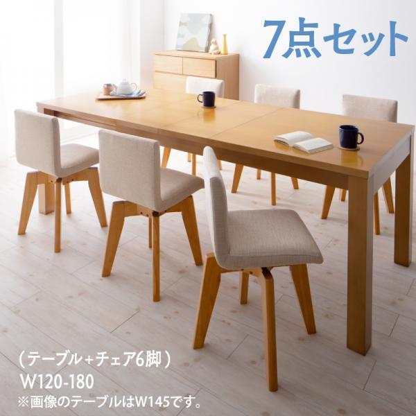 北欧デザイン 伸縮式テーブル 回転チェア ダイニング Sual スアル 7点セット(テーブル+チェア6脚) W120-180