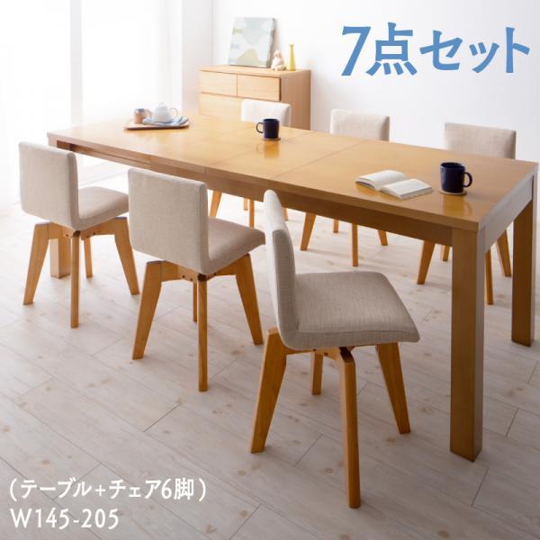 北欧デザイン 伸縮式テーブル 回転チェア ダイニング Sual スアル 7点セット(テーブル+チェア6脚) W145-205