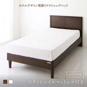 ホテルデザイン電動リクライニングベッド Elgilto エルジルト ポケットコイルマットレス付き シングル
