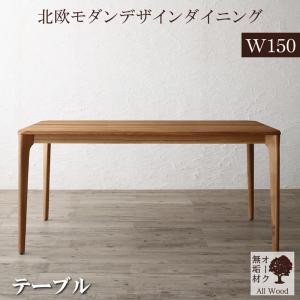 天然木オーク無垢材テーブル北欧モダンデザインダイニング GREAM グリーム ダイニングテーブル単品 W150
