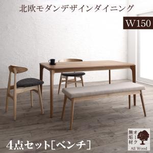 天然木オーク無垢材テーブル北欧モダンデザインダイニング GREAM グリーム 4点セット(テーブル+チェア2脚+ベンチ1脚)