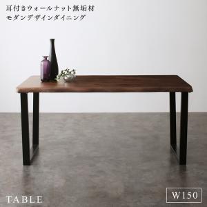 耳付きウォールナット無垢材 モダンデザインダイニング Lilrouge リルロージュ ダイニングテーブル単品 W150
