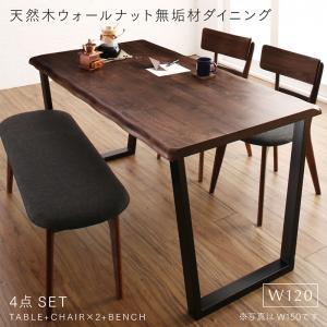 天然木ウォールナット無垢材ダイニング ANRAVEL アンラベル 4点セット(テーブル+チェア2脚+ベンチ1脚) W120