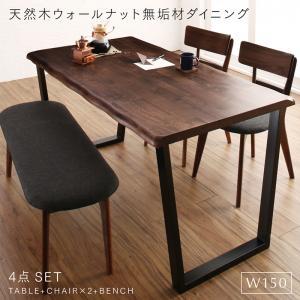 天然木ウォールナット無垢材ダイニング ANRAVEL アンラベル 4点セット(テーブル+チェア2脚+ベンチ1脚) W150