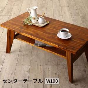 無垢材リビング家具シリーズ Alberta アルベルタ センタ―テーブル W100