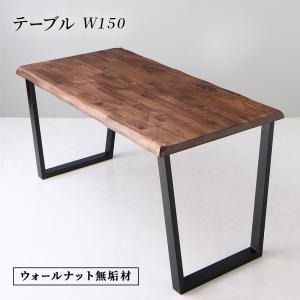 天然木ウォールナット無垢材の高級デザイナーズダイニング The WN ザ・ダブルエヌ ダイニングテーブル単品 W150