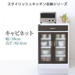 ツートンカラーのスタイリッシュキッチン収納シリーズ Croire クロワール キャビネット 幅58 高さ82.4 奥行39.8