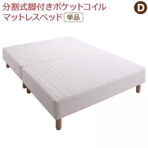 移動・搬入・掃除がらくらく 分割式脚付きマットレスベッド マットレスベッド ポケットコイルマットレス 敷きパッドなし ダブル