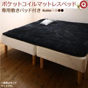 移動・搬入・掃除がらくらく 分割式脚付きマットレスベッド マットレスベッド ポケットコイルマットレス 敷きパッド付 クイーン(SS×2)
