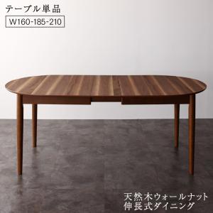 天然木ウォールナット伸長式オーバルデザイナーズダイニング Jusdero ジャスデロ ダイニングテーブル単品 W160-210