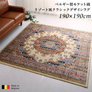 ベルギー製モケット織リゾート風クラシックデザインラグ Anneke アンネケ 高密度 190×190cm