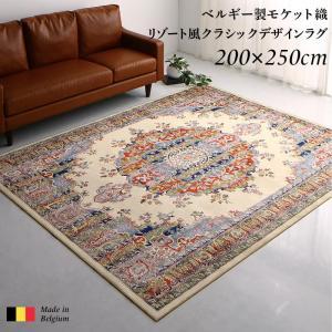 ベルギー製モケット織リゾート風クラシックデザインラグ Anneke アンネケ 高密度 200×250cm