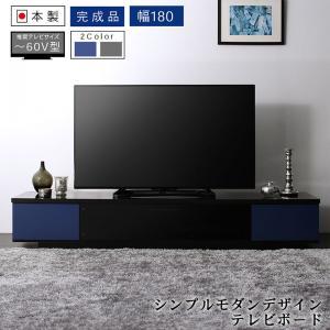 国産完成品シンプルモダンデザインテレビボード Marsia マルシア