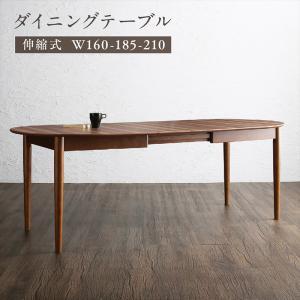 天然木ウォールナット材 伸縮式オーバルデザインダイニング EUCLASE ユークレース ダイニングテーブル単品 W160-210