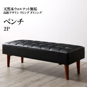 天然木ウォルナット無垢高級デザインリビングダイニング Wedy ウェディ ベンチ単品 2P