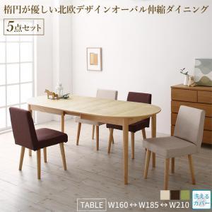 楕円の丸みが優しい伸長式ダイニング ellipl エリプル 5点セット(テーブル+チェア4脚) W160-210