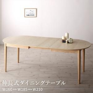 楕円の丸みが優しい伸長式ダイニング ellipl エリプル ダイニングテーブル単品