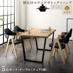 天然木オーク無垢材モダンデザインダイニング Seattle シアトル 5点セット(テーブル+チェア4脚) W120