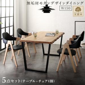 天然木オーク無垢材モダンデザインダイニング Seattle シアトル 5点セット(テーブル+チェア4脚) W150