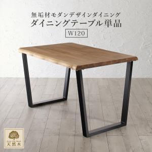 天然木オーク無垢材モダンデザインダイニング Seattle シアトル ダイニングテーブル単品 W120