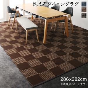 洗える モダンデザインダイニングラグ Aramida アラミダ 286×382cm