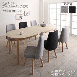 天然木アッシュ材 伸縮式オーバルダイニング cuty カティー 7点セット(テーブル+チェア6脚) W160-210