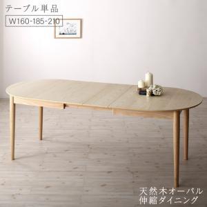天然木アッシュ材 伸縮式オーバルダイニング cuty カティー ダイニングテーブル単品 W160-210