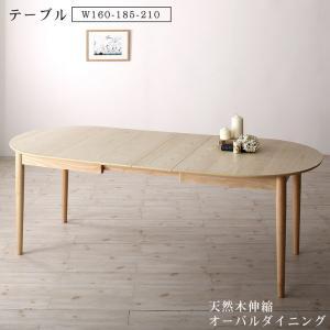 天然木アッシュ材 伸縮式オーバルダイニング tititto ティティット ダイニングテーブル単品 W160-210