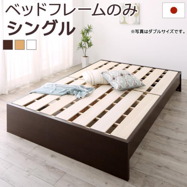 送料無料 お客様組立 ベッドフレームのみ シングルベッド 木製 高さ調整可能国産すのこベッド 布団が干せる Mariana マリアーナ シングルサイズ ベッド ベット ヘッドレス すのこベット 高さ 調節 おすすめ