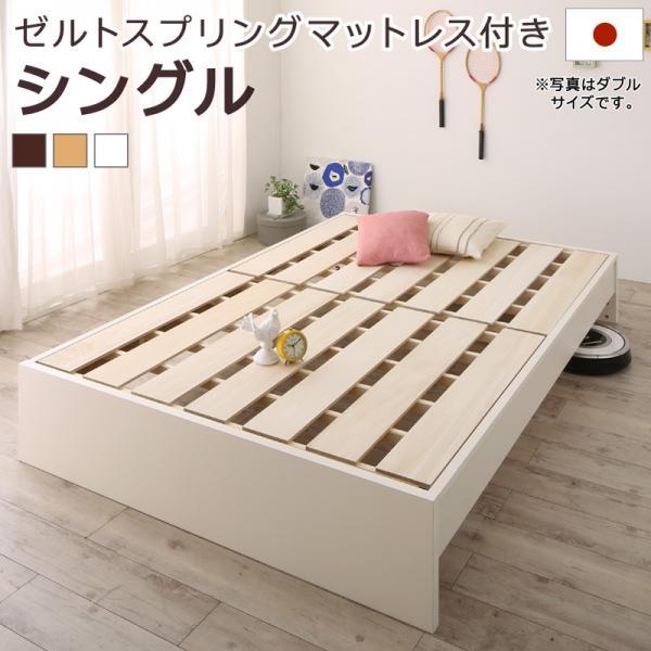送料無料 お客様組立 ベッドフレーム マットレスセット シングルベッド 木製 高さ調整可能国産すのこベッド 布団が干せる Mariana マリアーナ ゼルトスプリングマットレス付き シングルサイズ ベッド ベット ヘッドレス すのこベット 高さ 調節 おすすめ