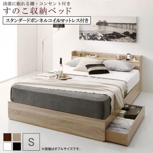送料無料 すのこベッド シングル ベッドフレーム マットレスセット 宮付き 棚 コンセント付き すのこ 収納ベッド アネラ スタンダードボンネルコイルマットレス付き シングルベッド シングルベット 収納付きベッド ウォルナットブラウン ナチュラル ブラック ホワイト