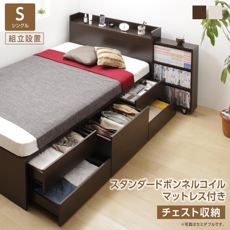 組立設置付 タイプが選べる大容量収納ベッド Select-IN セレクトイン スタンダードボンネルコイルマットレス付き チェスト収納 シングル